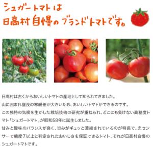 オムライス街道、シュガートマト