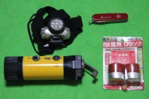 防災用品、明かり