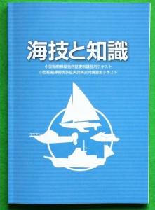 船舶免許更新教本