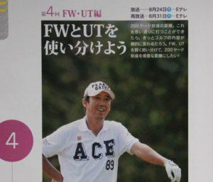 チーム芹澤に学ぶゴルフ4