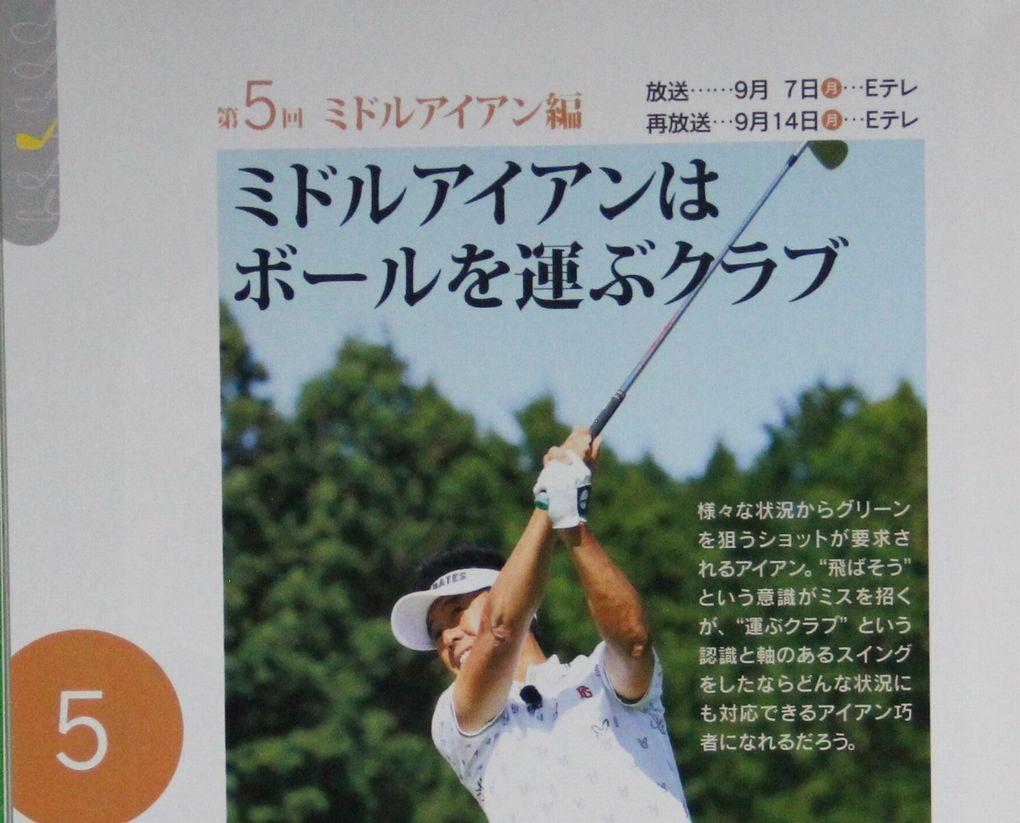 チーム芹澤に学ぶゴルフ5