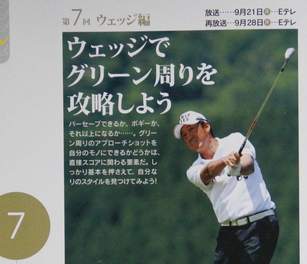 チーム芹澤で学ぶゴルフ7