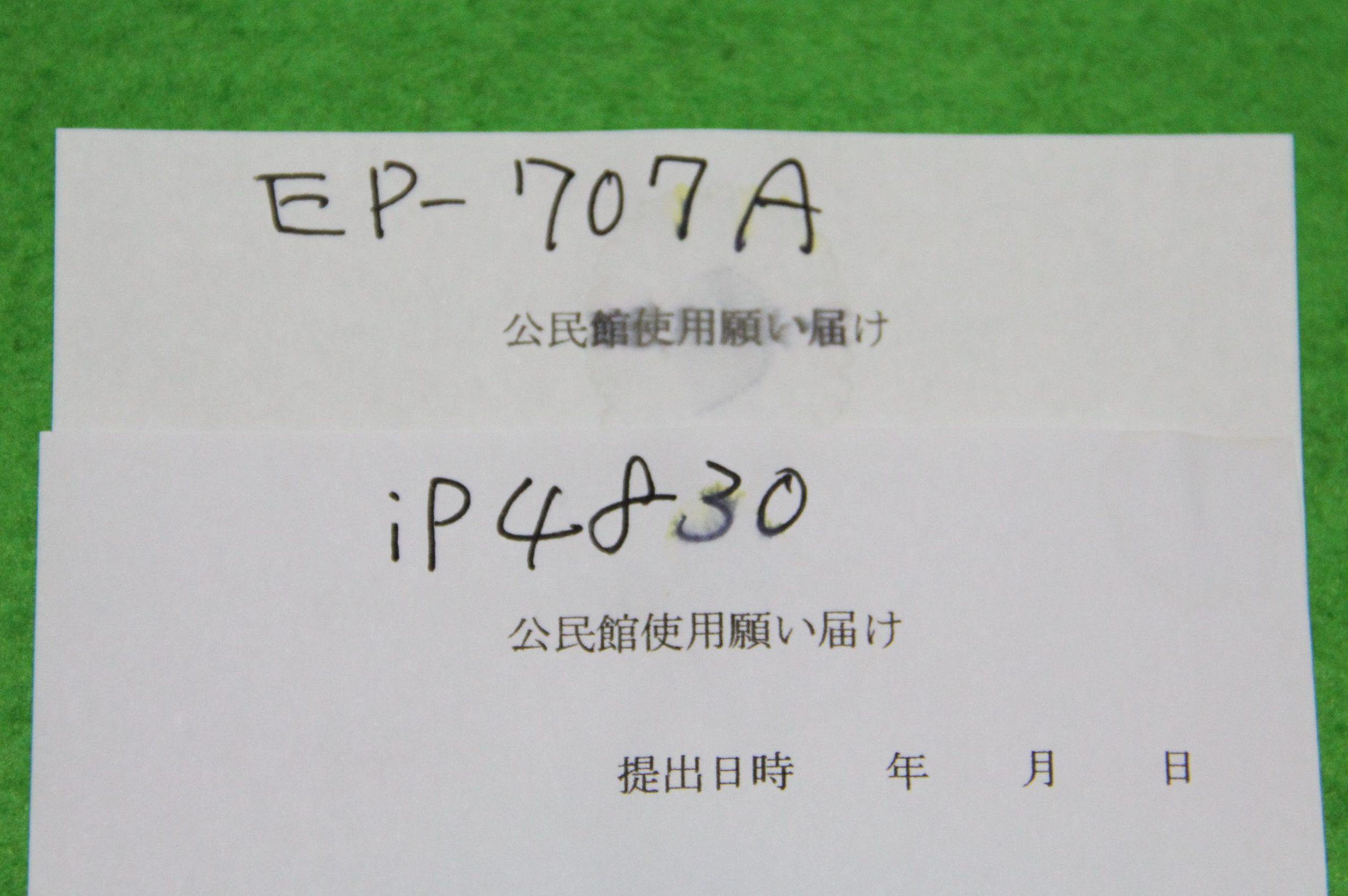 iP4830 vs EP-707A