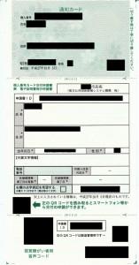 マイナンバー、通知カード
