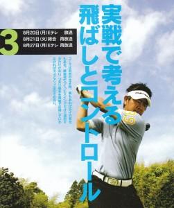 藤田寛之_シングルへの道、第3章