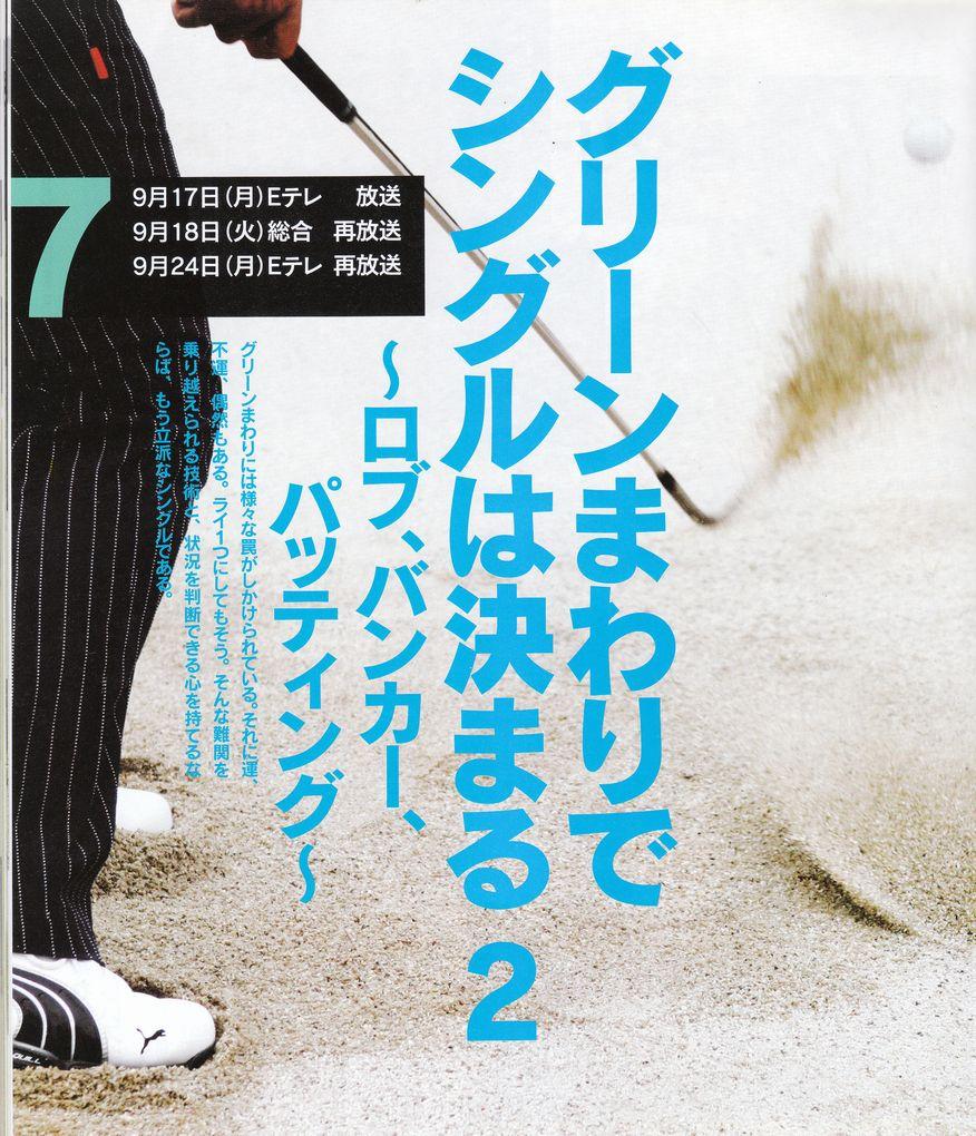 藤田寛之シングルへの道、第7章