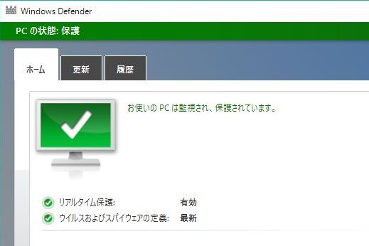 windows10、Defender