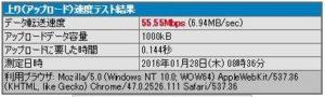 WSR-1166DHP2上り