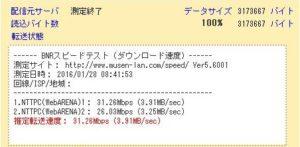 WHR-G54S/U下り