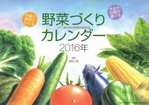 野菜づくり2016春付録