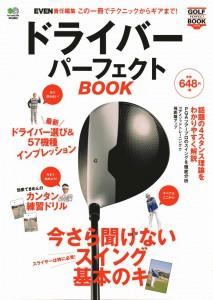 ドライバーパーフェクトBook