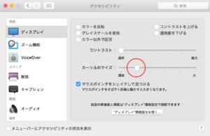 macbook12、アクセシビリティ