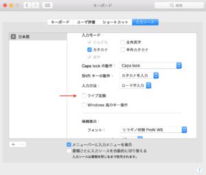 macbook12、ライブ変換