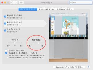 macbook12、トラックパッド軌跡