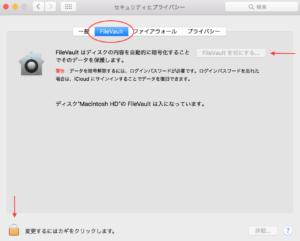 macbook12、セキュリティ