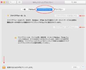 macbook2、セキュリティ