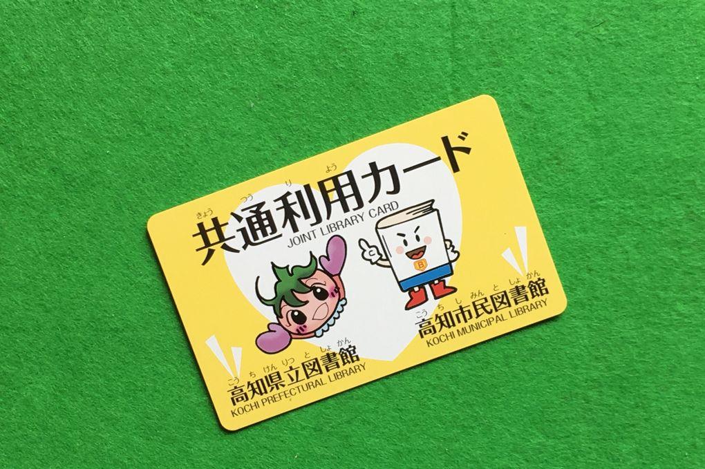 高知市民図書館図書カード