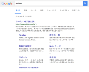 NETELLER_サーチ