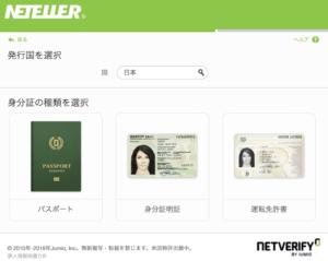 NETELLER_口座開設