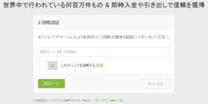 NETELLER_入金