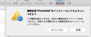 ゆうちょ、PhishWall拡張