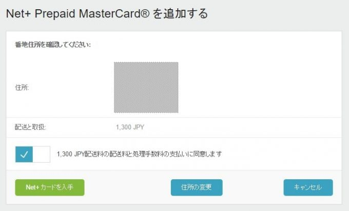 NetPluscard