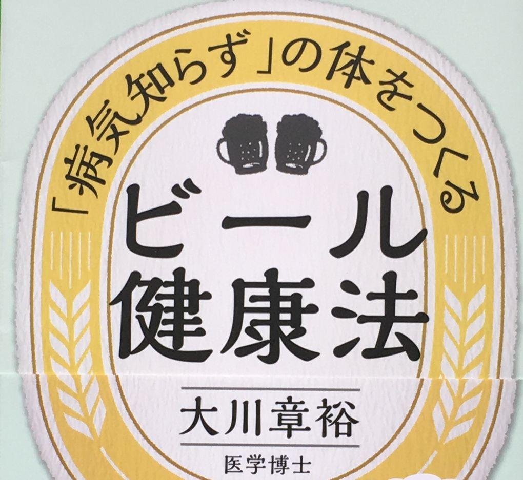 ビール健康法