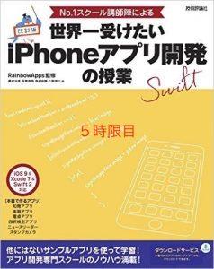 Xcodeアプリ開発05