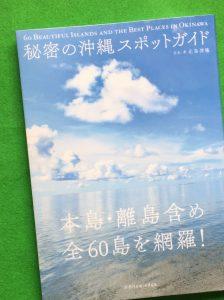 秘密の沖縄スポットガイド