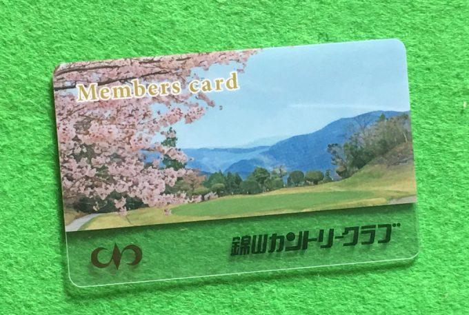 錦山メンバーズカード