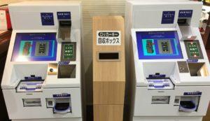 錦山、自動精算機