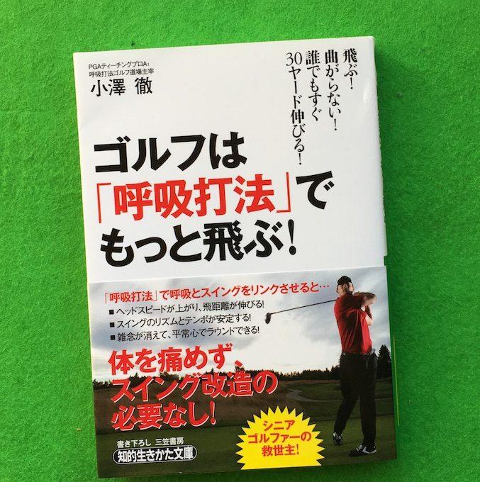 ゴルフは呼吸打法