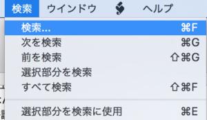 CotEditor検索