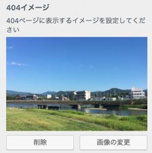 404設定