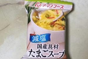 アマノフーズ、たまごスープ