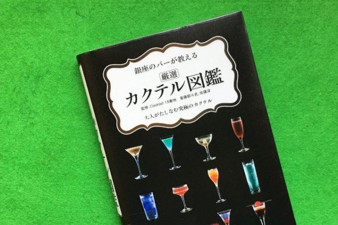 カクテル図鑑