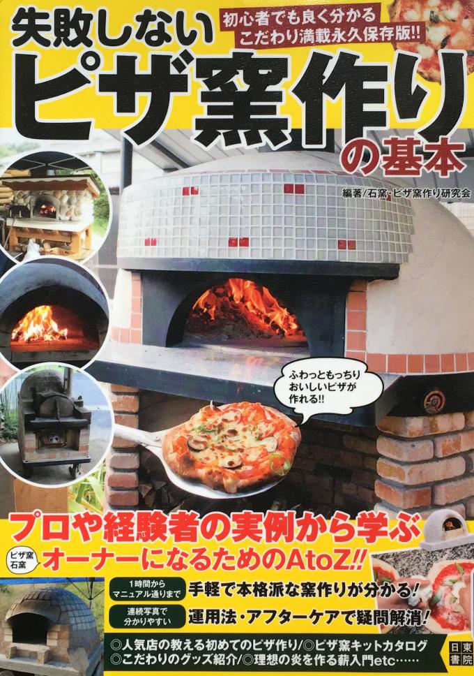 ピザ釜作りの基本
