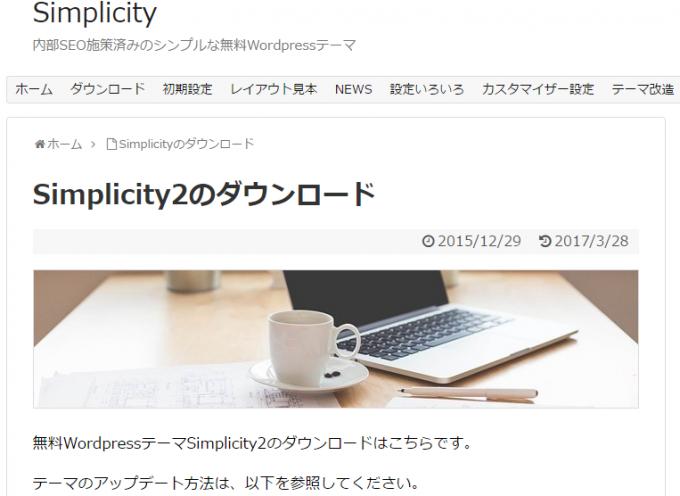 simplicity250バージョンアップ