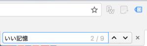 chromeページ内検索
