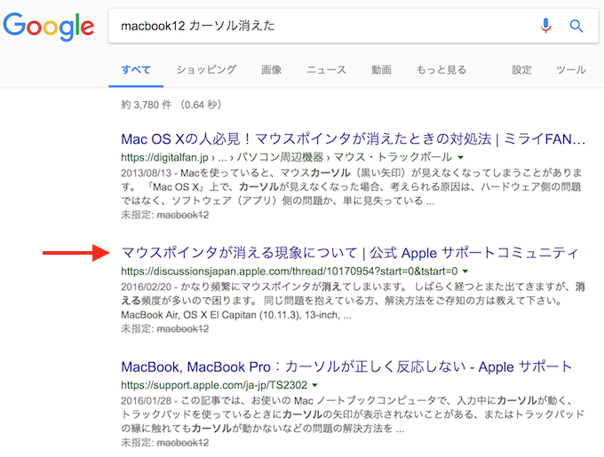 macbookカーソル消えた