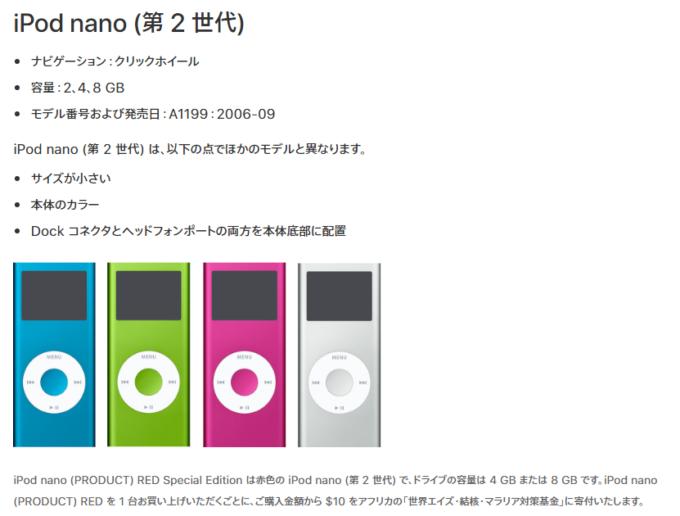 ipod-nano02