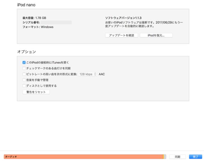 ipod-nano03
