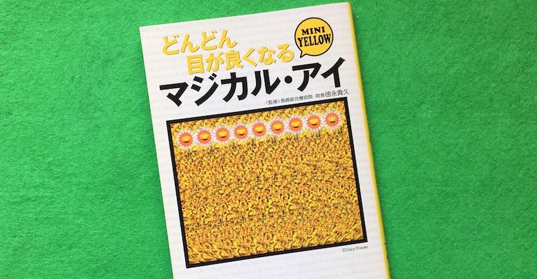 book_マジカルアイ