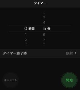 iPhoneタイマー