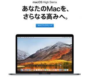 macOS_High_Sierra