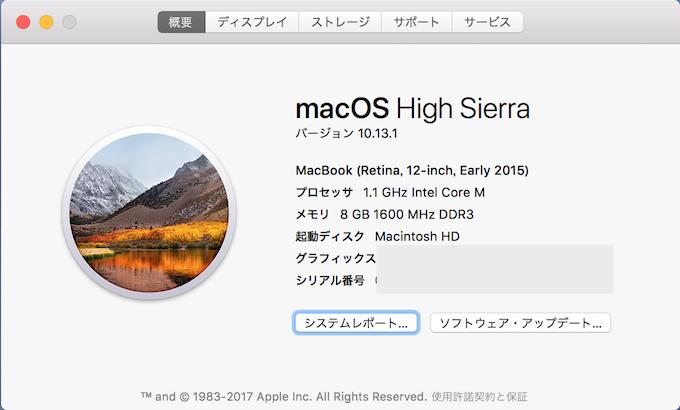 macOS High Sierra 10.13.1へ