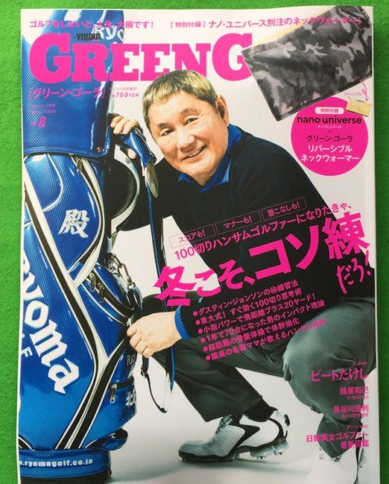 GREEN GORA8
