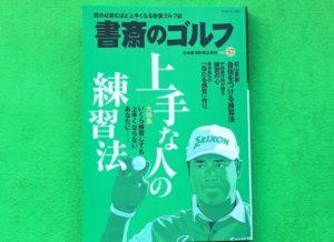 書斎のゴルフ37_上手な人の練習法