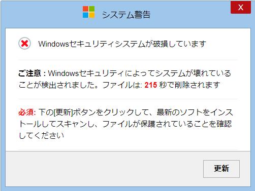 windowsセキュリティシステム