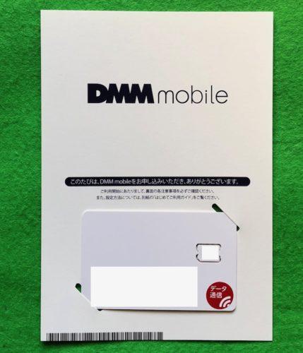 格安SIM、DMMモバイル